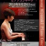 宮崎朋菜ピアノコンサート