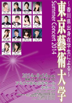 tokyo20140814