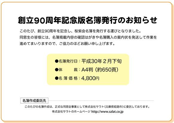 高松第一202名簿発行告知文